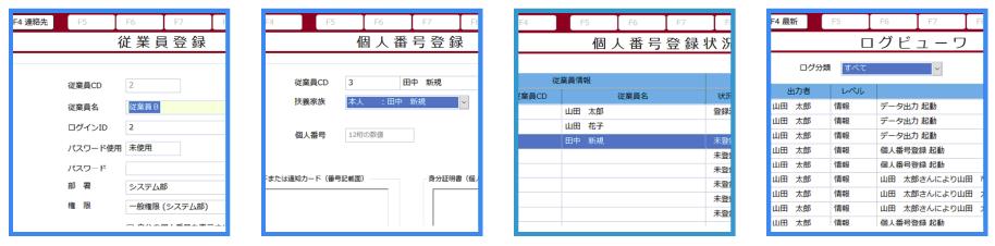 MBNマイナンバー管理システムの画面紹介