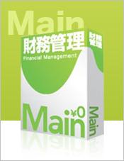 財務管理ソフト