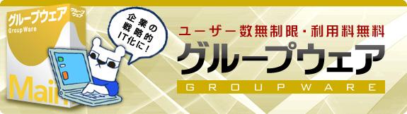 ユーザー数無制限・利用料無料 MBNのグループウェア