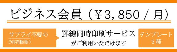 有料会員プラス1000円で罫線印刷が利用できます